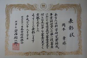岡本章教授が、日本学術振興会より科研費審査委員として表彰されました。